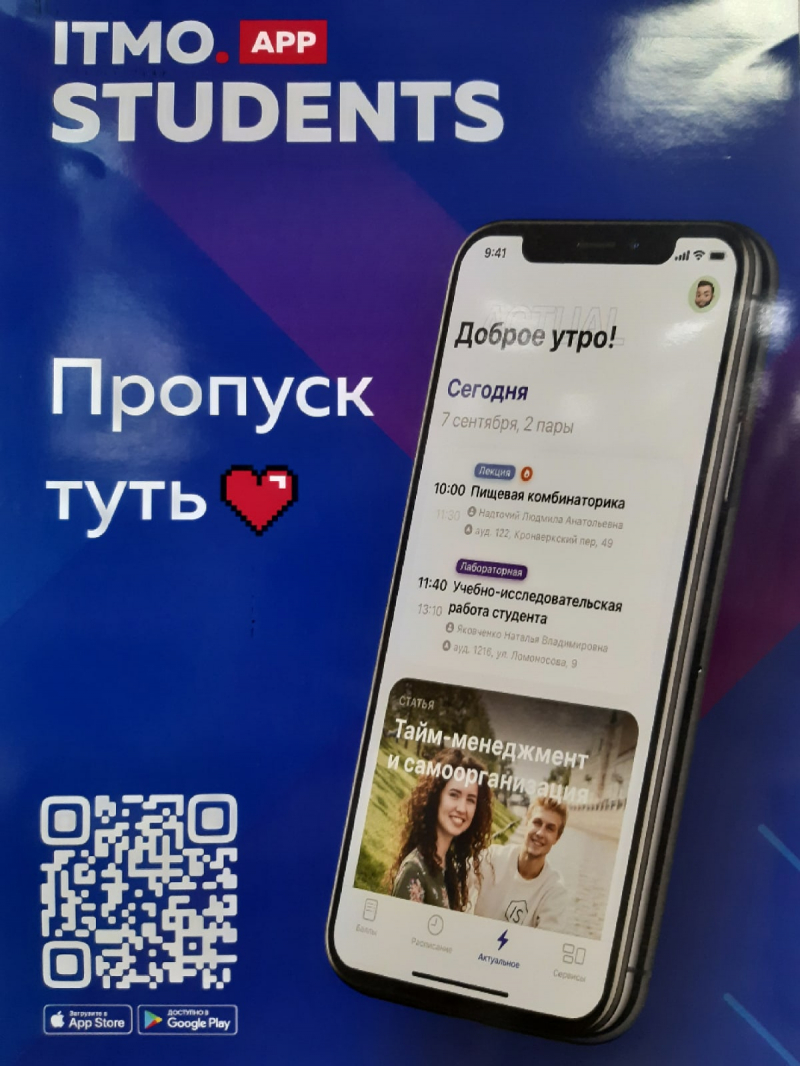 Screenshot from ITMO Students app