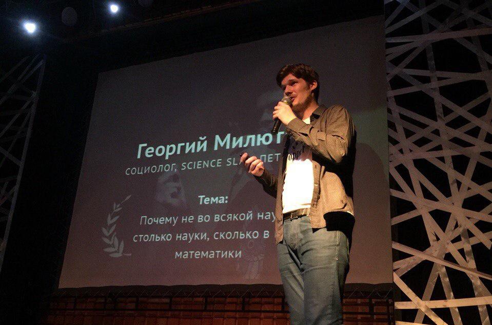 Георгий Милютин. Science Slam победителей.