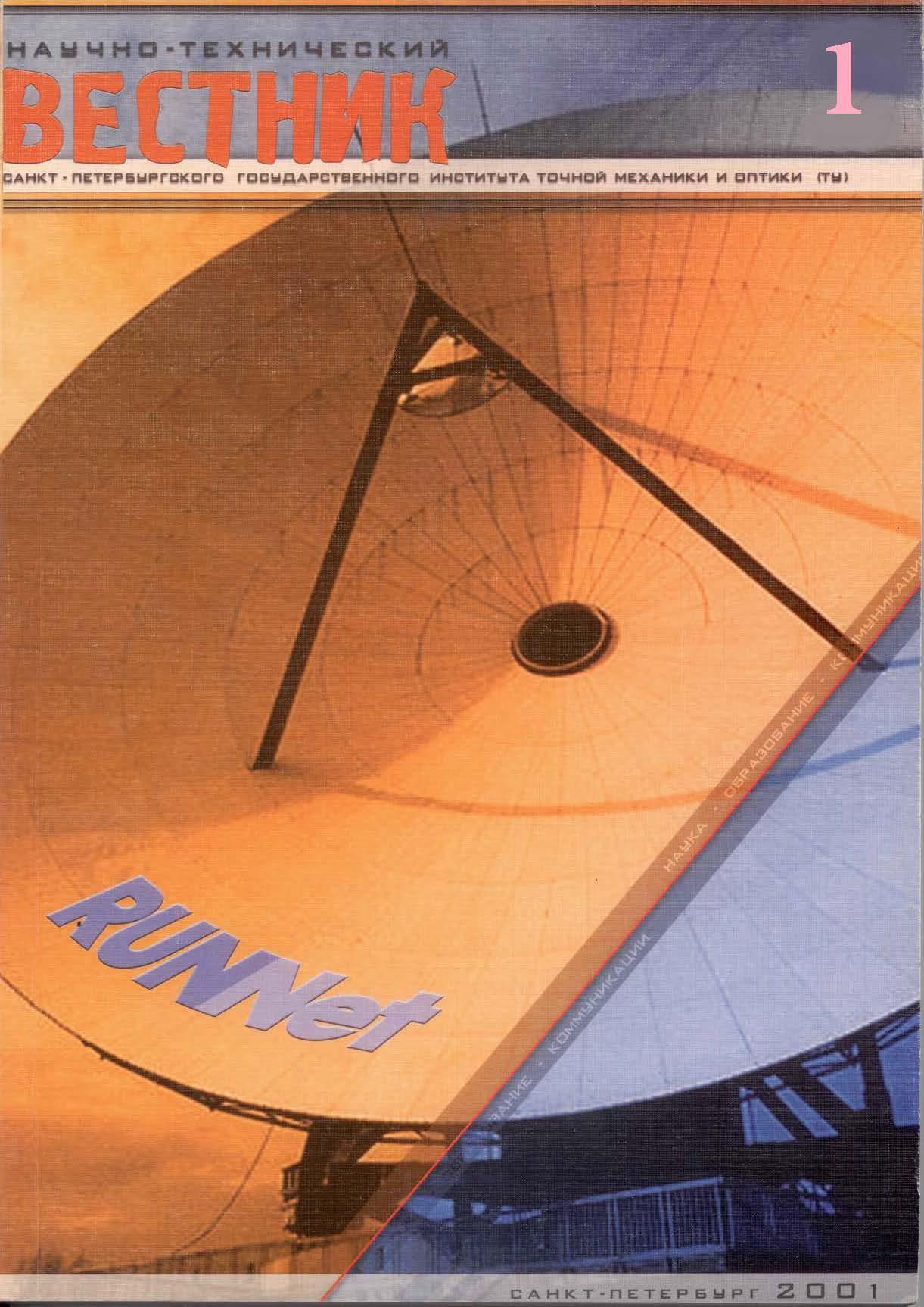 Обложка первого выпуска журнала