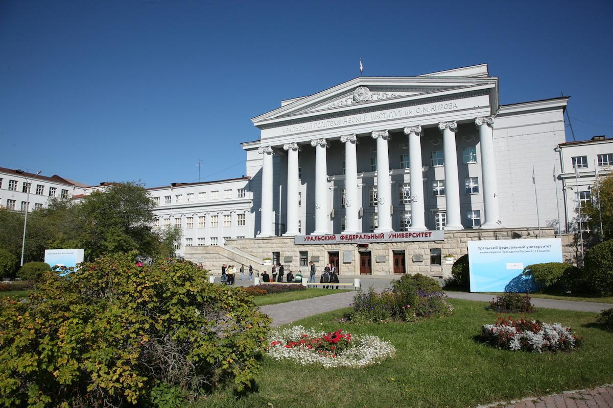 Уральский федеральный университет. www.ucheba.ru