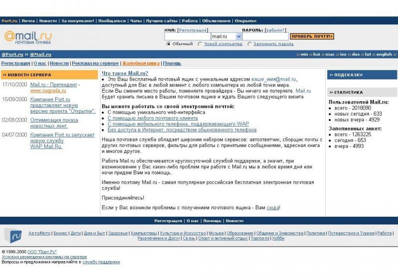 Один из ранних дизайнов mail.ru, в 2000-ых. Источник: webkwondo.ru