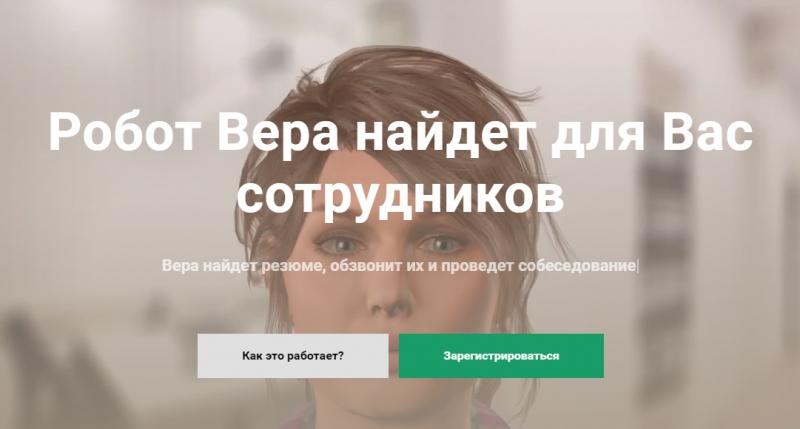 Робот-рекрутер Вера. Источник: ingria-startup.ru