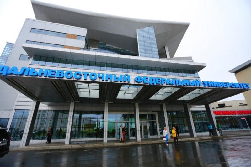 ДВФУ. Фото: Антон Балашов, ИА PrimaMedia/primamedia.ru