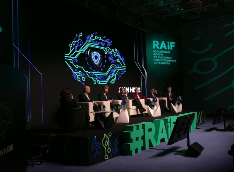Конференция RAIF. Источник: raif.jet.su