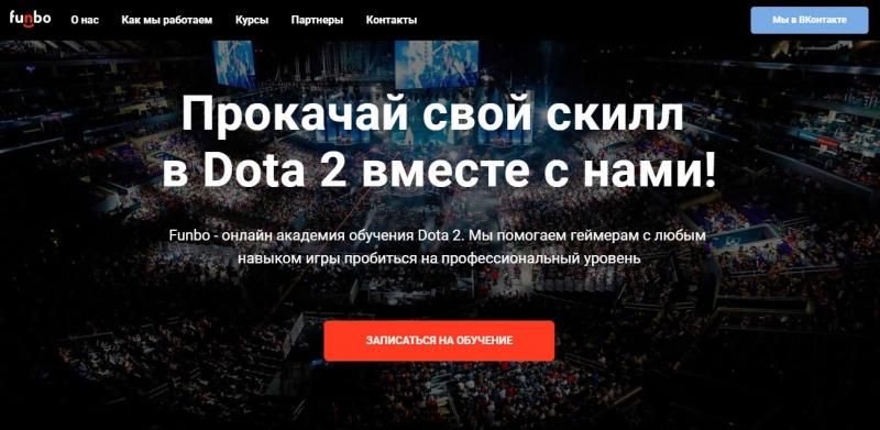 Платформа Funbo. Источник: funbo.ru