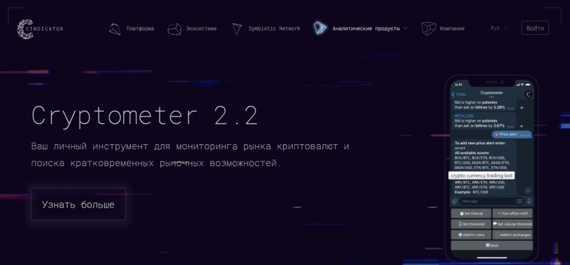 Cindicator Bot. Источник: cindicator.com/cryptometer-bot