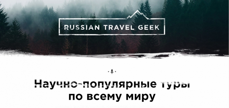 Russian Travel Geek. Источник: russiantravelgeek.com
