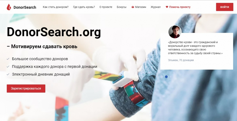 DonorSearch.org. Источник: donorsearch.org