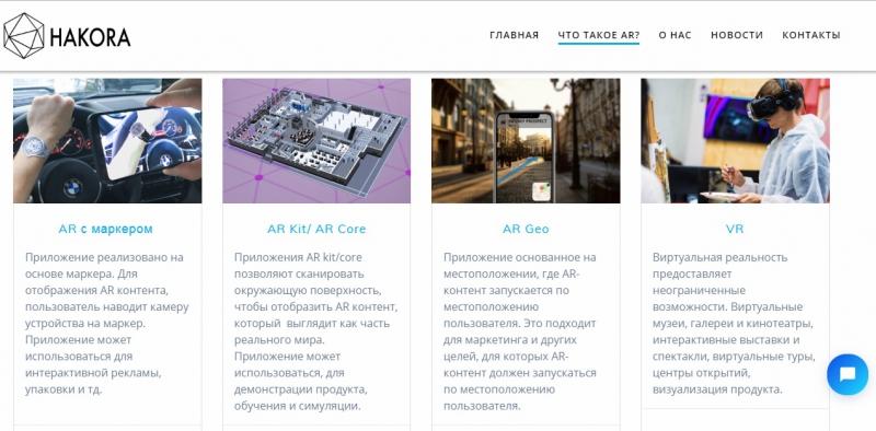 Платформа HAKORA. Источник: hakora.ru