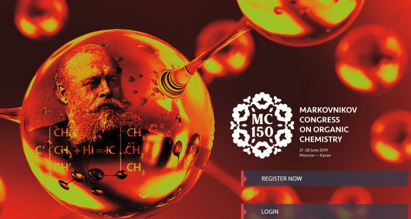Markovnikov Congress on Organic Chemistry. Источник: mc150.ru