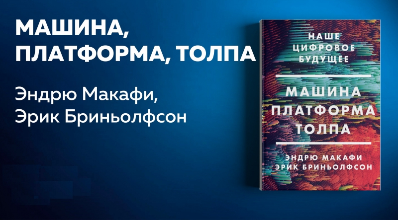 Книга «Машина, платформа, толпа». Источник: teletype.in