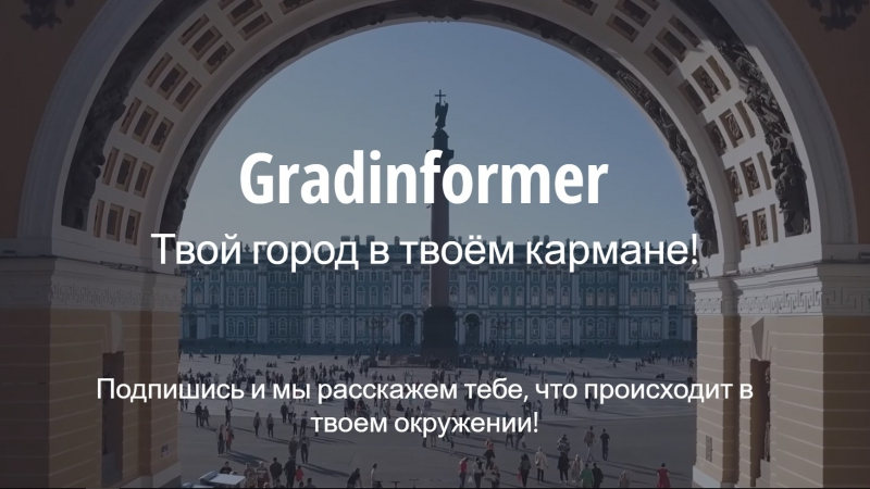 Grad Platforma's test website. Credit: gradinformer.ru
