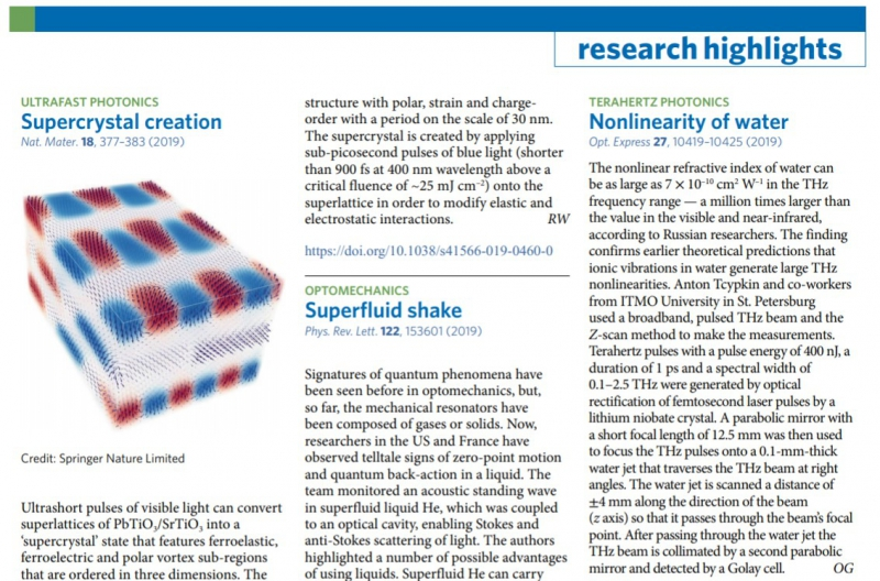 Article in Nature Photonics