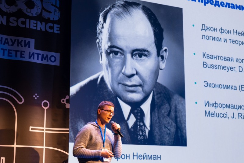 The second ITMO Open Science conference