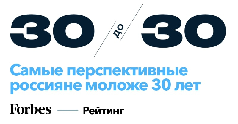 Most prospective Russians under 30. Forbes - Ranking. Credit: forbes.ru