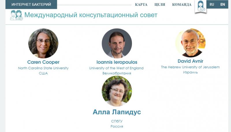 Международный консультационный совет проекта «Интернет бактерий». Источник: internetofbacteria.org