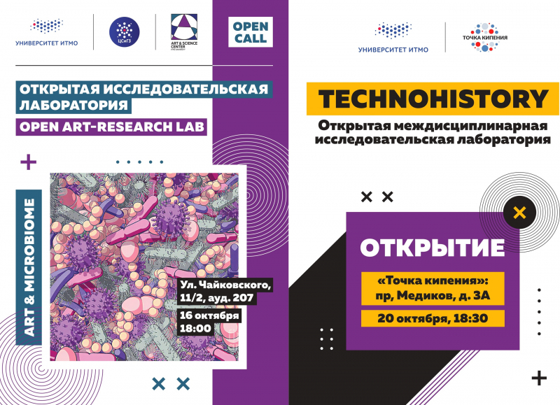 Open Art-Research Lab will be launched at Chaykovskogo St., 11/2, room 207 on October 16 at 6 pm. The TECHNOHISTORY open interdisciplinary research lab will be launched at Tochka Kipeniya (Medikov Pr., 3A) on October 20, 6:30 pm.