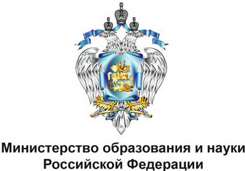 картинка министерства образования и науки символ густо
