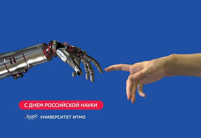 День российской науки: продолжение традиций и инноваций