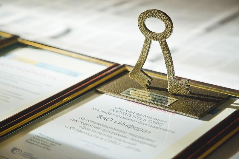 Участники «Дней интеллектуальной собственности» предложили усовершенствовать законодательство