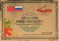 Делегация НИУ ИТМО посетила Китай в рамках проекта «Поезд дружбы АТУРК»