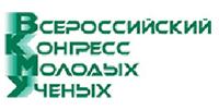 8–11 апреля 2014 года состоится III Всероссийский конгресс молодых ученых