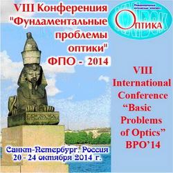"""圣光机大学成为""""光学基础问题-2014""""第八届国际大会组织者之一"""