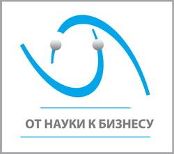 Итоги третьего  дня VIII Международного форума «От науки к бизнесу»