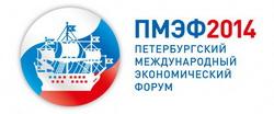 Петербургский международный экономический форум-2014