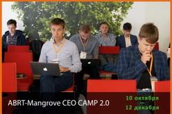 CEO Camp 2.0: новый уровень ИТ-бизнеса
