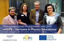 «HOPE – Horizons in Physics Education»: объединиться, чтобы сделать физику более привлекательной