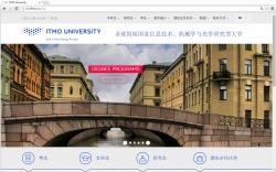 Завершено обновление портала Университета ИТМО