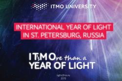 Чем удивит Международный год света и световых технологий?