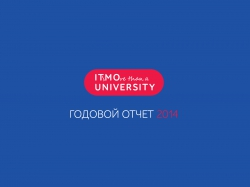 Итоги 2014 года – в годовом отчете университета