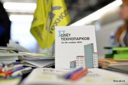 В Москве прошел Слет технопарков — 2015