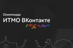 """Gain Extra Points with """"ITMO VKontakte"""" Olympiad"""