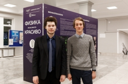 ITMO Students Take First Place in Physics Competition