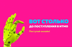 Everything You Need to Know About ITMO University's Admission Campaign 2020