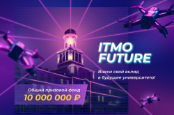 ITMO.FUTURE: How to Help Develop ITMO and Boost Your Skills While at It
